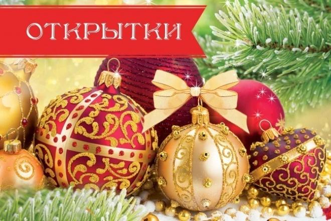 Дизайн открыток 1 - kwork.ru