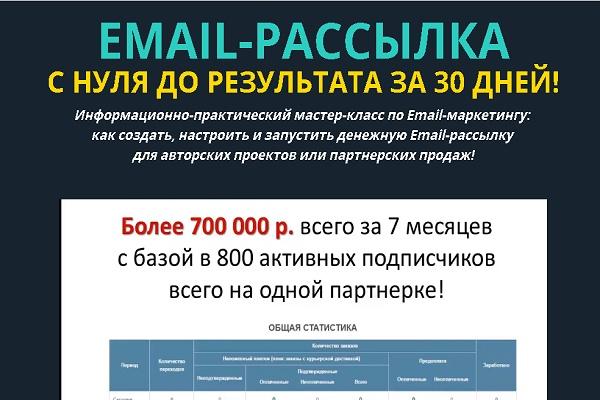 Видеокурс по Email-рассылке с нуля до результата за 30 дней 1 - kwork.ru