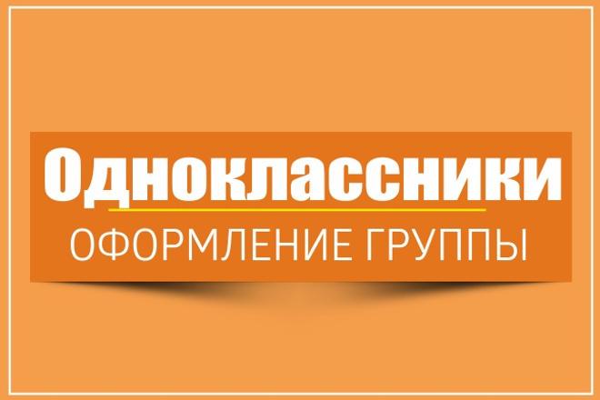 Оформление группы в Одноклассниках 1 - kwork.ru
