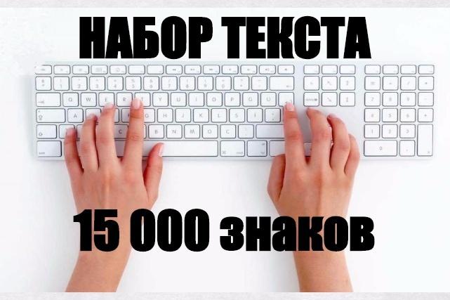 Набор текстаНабор текста<br>Перевод текста с картинки, книги, тетради, скана, аудио или видео файла за короткие сроки. Сохраняю в 2-х файлах MS Word и текстовый документ. (временно не работаю со сложным таблицами - пример #1) Стоимость 1 кворка: 1) перевод рукописного текста в формат Word - 10 000 знаков; 2) печатного текста из фотографий, изображений, сканов в формат Word - 15 000 знаков; 3) перевод аудио и видео материалов в формат Word - 60 минут.<br>
