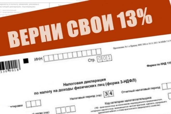 Заполню налоговую декларацию З-НДФЛ  +  бонусы 1 - kwork.ru