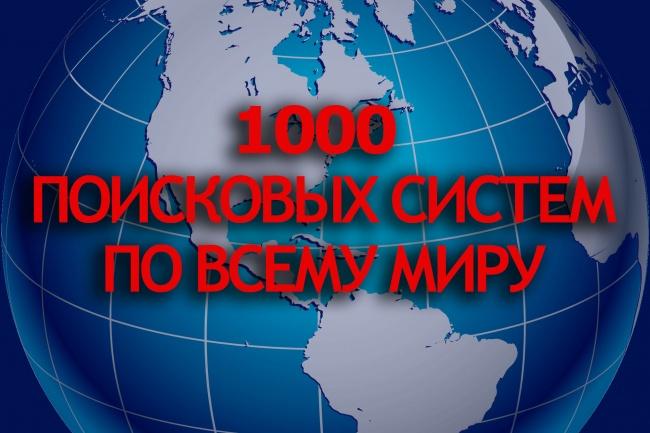 Добавлю ваш сайт в более чем 1000 различных поисковых систем 1 - kwork.ru