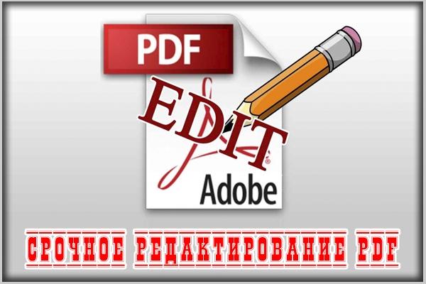 Срочное редактирование PDF и всех графических файлов 1 - kwork.ru