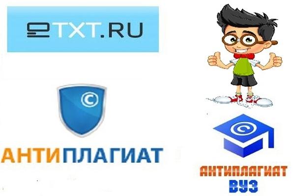 Повышение уникальности 15 тыс. знаков до 80% 1 - kwork.ru
