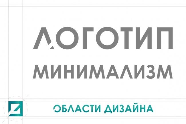 Логотип, минимализм 1 - kwork.ru