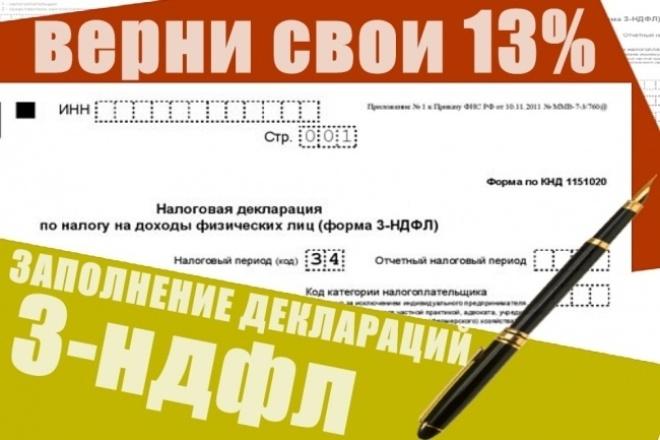 Составлю декларацию 3-НДФЛБухгалтерия и налоги<br>Заполню декларацию для получения вами налогового вычета при покупке-продаже жилья, автомобиля, обучения, лечения т. д. Проконсультирую какие документы необходимы для каждого вида налогового вычета. Декларации предоставляю в электронном виде в формате PDF, hml.<br>