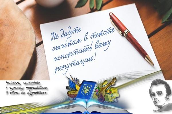 Корректура и редактирование любых текстов. Украинский язык 1 - kwork.ru