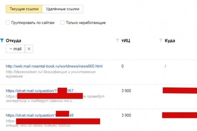 11 упоминаний на трастовом портале mail.ru 1 - kwork.ru