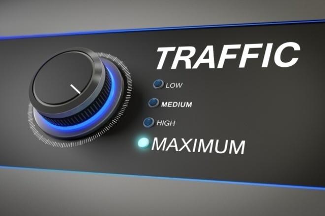 1000 трафика на ваш сайт + БонусТрафик<br>Пущу на ваш сайт 1000 трафика + Бонус Уникальная разработка, к которой лояльно относятся поисковики.<br>
