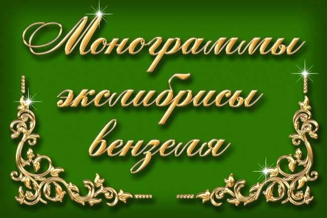 Монограммы, вензеля 1 - kwork.ru