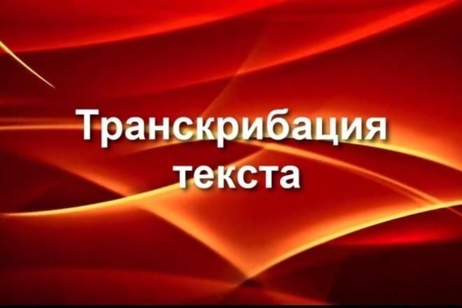 Транскрибация аудио и видеозаписей 1 - kwork.ru