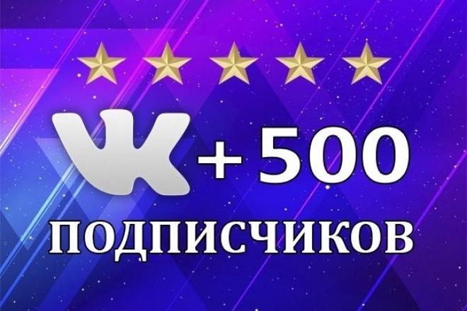 500 +15 подписчиков в группу ВКонтактеПродвижение в социальных сетях<br>Добавим вам 500+15 участников в группу вк. Все аккаунты активные, никаких собачек. Внимание! Количество отписок не превышает 5% и может быть компенсировано по первому требованию заказчика. Спасибо за ваш заказ : )<br>