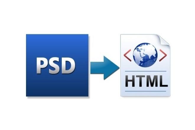 Сверстаю сайт по шаблонуВерстка<br>Сверстаю страницу по шаблону PSD формата. Также буду рад сотрудничать и иметь постоянных покупателей, по возможности сделаю работу как можно быстрее ( в плане разумного). Также я буду использовать сетку Bootstrap.<br>