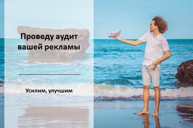 Проведу аудит рекламы ВКонтактеПродвижение в социальных сетях<br>Проведу аудит вашей рекламной кампании ВКонтакте. Подскажу что не так, что улучшить. Какую лучше выбрать целевую аудиторию. Опыт: занимаюсь уже более 5 лет, потратил миллионый бюджет на рекламу, собрал сотни вебинаров, и 100 тысяч подписчиков в рассылки.<br>