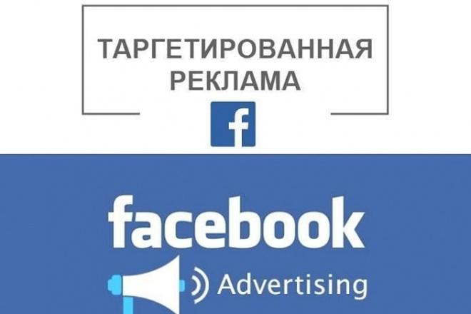 Настройка и запуск официальной рекламы в FacebookПродвижение в социальных сетях<br>Предлагаю услуги по настройке таргетированной официальной рекламы Facebook. ---------------- Таргетированная реклама в Facebook– это размещение рекламных объявлений для точно подобранной целевой аудитории на площадке крупнейшей в мире социальной сети. Подробное анкетирование всех пользователей Facebook позволяет настроить таргетинг по: языку и местоположению, интересам и предпочтениям, образованию, возрасту, месту работы и полу. Анкета сегментирует аудиторию, чтобы каждое объявление било только в цель, а вы не тратились на «неработающую» рекламу. Таргетированную рекламу в Facebook и Instagram можно настроить на страны, регионы, города и даже на определенное расстояние от вашего офиса или магазина. Важно: Создание или рисование креатива в стоимость кворка не входит, используются Ваши креативы, либо полученные из открытых источников. 1 кворк = 1 товар/услуга в рекламной кампании. Прохождение модерации в услугу не входит. Данный кворк подразумевает только настройку рекламы, никаких гарантий на звонки/заказы нет. Не берусь за сомнительные тематики, запрещенные законодательством или рекламной политикой Facebook: http://www.facebook.com/policies/ads<br>