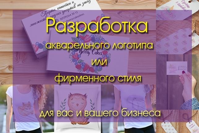 Нарисую акварельный логотип 1 - kwork.ru