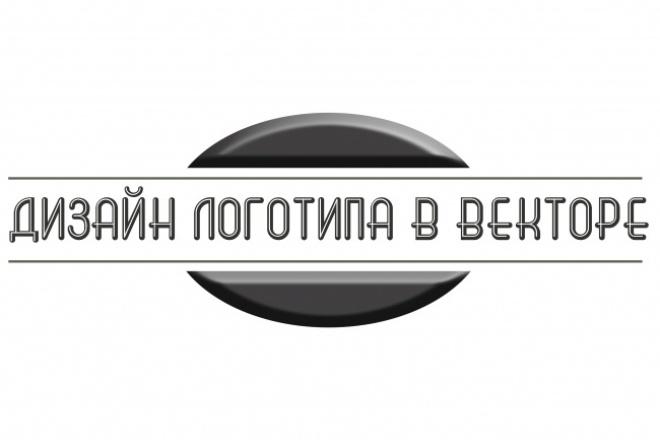 ЛоготипЛоготипы<br>Предлагаю эксклюзивный дизайн логотипа с нуля либо по вашему эскизу. Готовый результат высылаю в двух вариантах. В векторном и в растровом формате. Также один kwork включает в себя возможность одной доработки логотипа.<br>