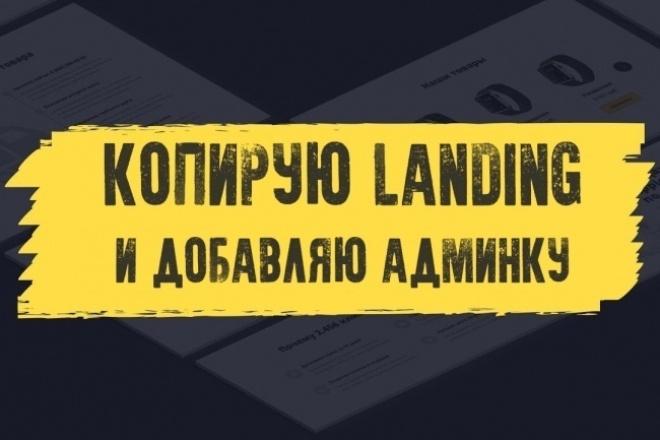 Скопирую Landing Page + изменю контактные данные + добавлю визуальную 1 - kwork.ru