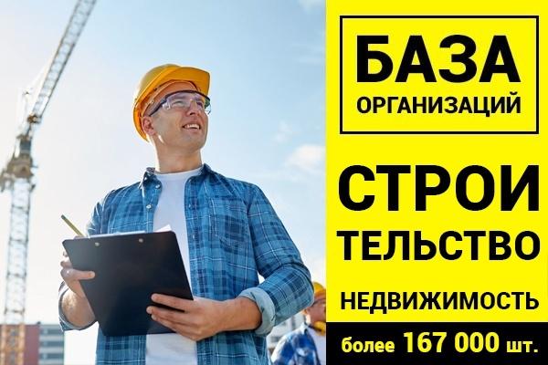 База строительных организаций РФ, более 167000 шт 1 - kwork.ru