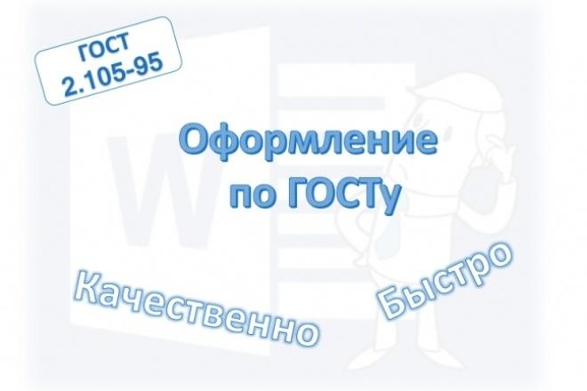 Оформлю Вашу работу по ГОСТу 1 - kwork.ru