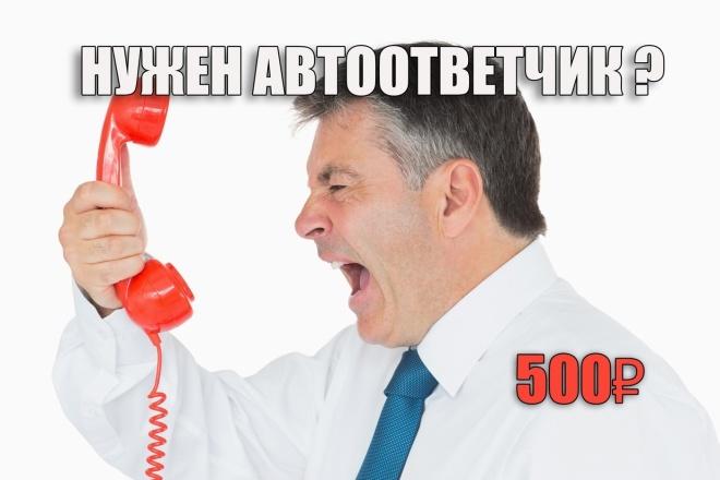 Запишу автоответчик 1 - kwork.ru