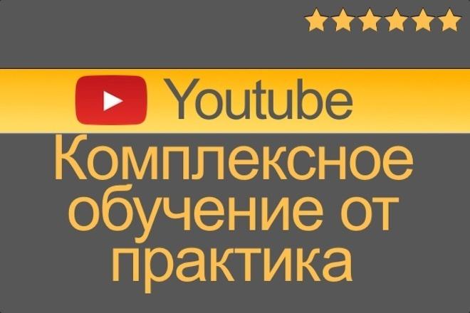 Комплексное обучение по youtube каналу ютуб 1 - kwork.ru