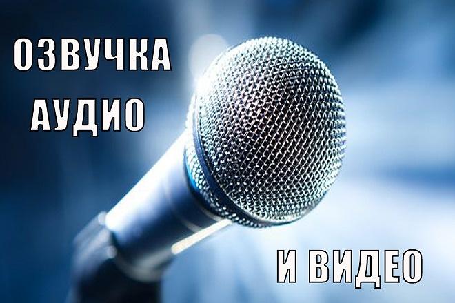 Озвучка аудио и видео 1 - kwork.ru