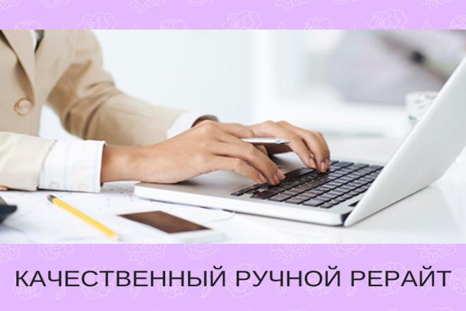 Качественный ручной рерайт, с Вашими ключевиками 1 - kwork.ru