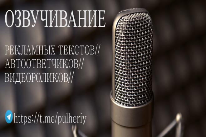 Озвучу текст для рекламы, автоответчика, IVR 1 - kwork.ru