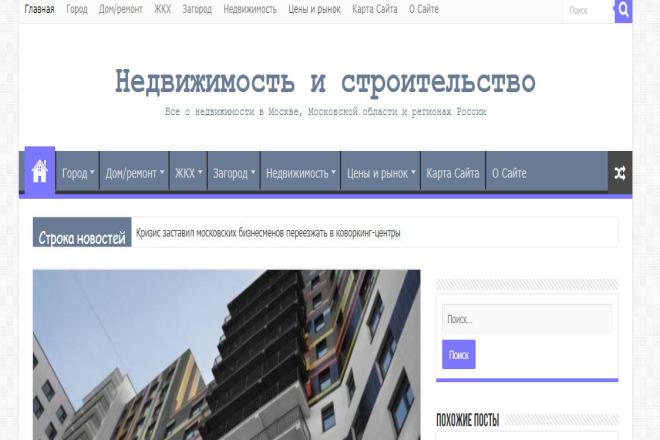 Продам автонаполняемый сайт Недвижимость Премиум есть демо 21 - kwork.ru