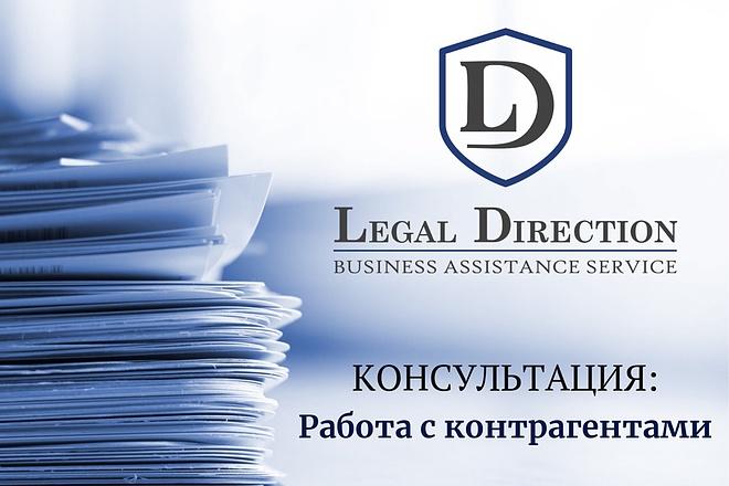 Консультация - проверка контрагентов перед сделкой 1 - kwork.ru