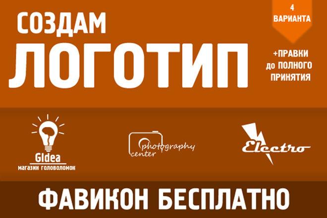 Создам логотип В 4 вариантах+ фавикон бесплатно 1 - kwork.ru