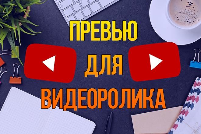 Сделаю превью для видеоролика на YouTube 1 - kwork.ru
