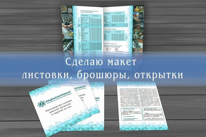 Сделаю макет листовки, брошюры, открытки 1 - kwork.ru