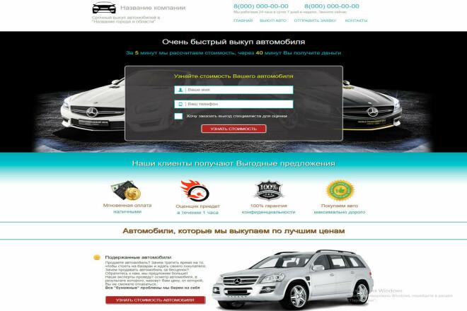 Продаю лендинг - Выкуп авто 1 - kwork.ru