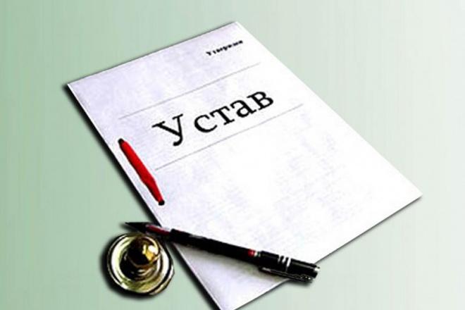 Составлю устав, положение, протокол 1 - kwork.ru
