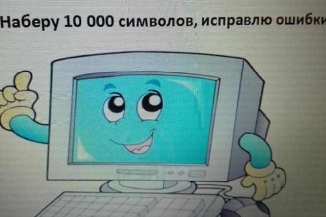 Наберу 10 000 символов, исправлю ошибки. Быстро и качественно 1 - kwork.ru