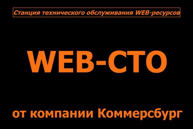 Техническое обслуживание WEB-ресурсов. Полный спектр услугАдминистрирование и настройка<br>Услуги WEB-СТО от компании Коммерсбург: Диагностика Настройка Ремонт Тюнинг Модернизация Любые CMS, конструкторы, социальные сети, плагины, скрипты, сервисы (хостинг, e-mail рассылки, платёжные агрегаторы, реклама, метрика и пр.).<br>