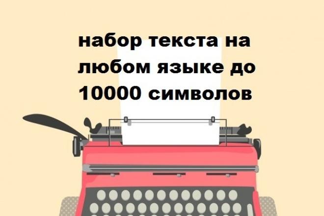 Наберу текст до 10000 символов на любом языкеНабор текста<br>Напишу текст на любом языке до 10000 символов Успею сделать все за 2 дня текст будет в хорошем виде и без ошибок.<br>
