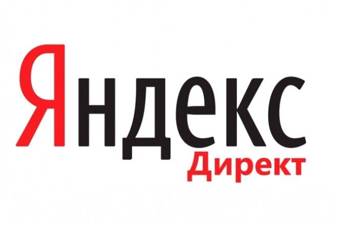 Создам с нуля или подредактирую кампании в Яндекс Директ 1 - kwork.ru