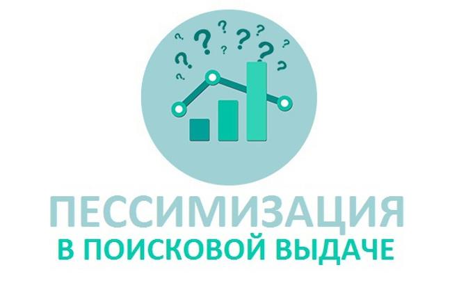 Проверю сайт на наличие фильтров,  найду причины пессимизации 1 - kwork.ru