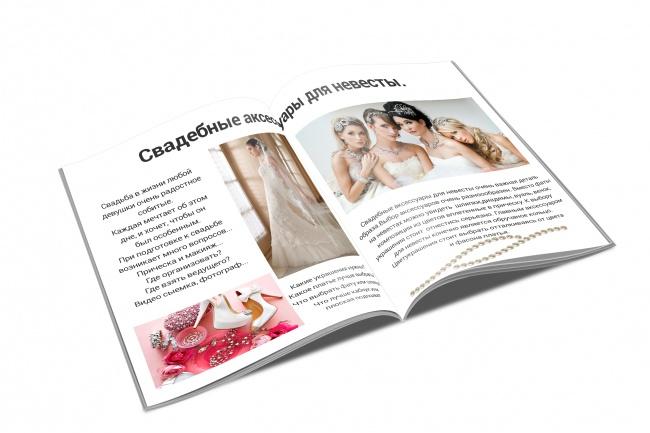 Сделаю разворот журналаГрафический дизайн<br>Сделаю дизайн разворота для журнала или книги. От Вас требуется подробная информация, и пожелания. Готовую работу отдам в формате png.<br>