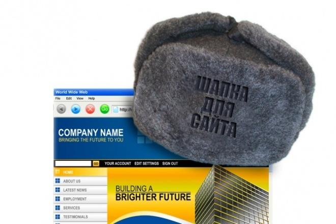 Стильная шапка для Вашего сайтаВеб-дизайн<br>Сделаю стильную шапку для вашего сайта, которая привлечет внимание ваших потенциальных клиентов. Шапка сайта - один из основных элементов веб-дизайна. Стиль и элементы дизайна шапки дают посетителю необходимую информацию о сайте, на который он перешел из поисковых систем. Что вы получите заказав данный кворк: - стильную шапку, которая позволит привлечь внимание и удержать посетителя на сайте. Уважаемые заказчики, прошу обратить Ваше внимание: При заказе данного кворка, прошу указывать размеры шапки и присылать ссылку на Ваш сайт. В один кворк входит одна шапка.<br>