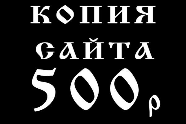 Создам копию сайта legion.host67.ru 1 - kwork.ru