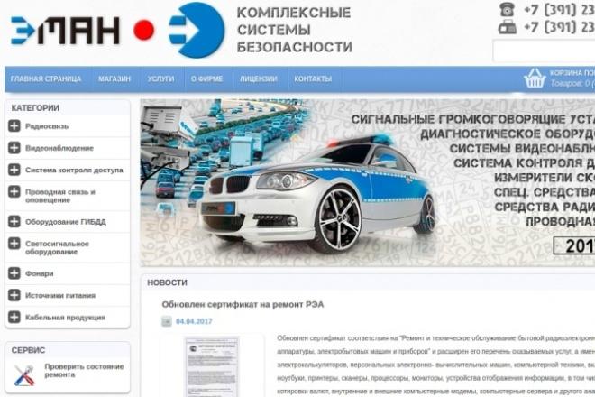 CMS Opencart. Доработаю функционал под любые нужды 1 - kwork.ru