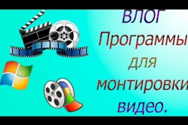 Смонтирую видео 1 - kwork.ru