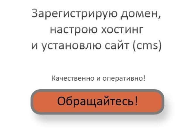 Зарегистрирую домен, настрою хостинг и установлю сайт, cms 1 - kwork.ru