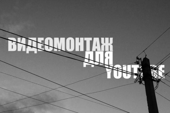 Сделаю видеомонтаж влога 1 - kwork.ru