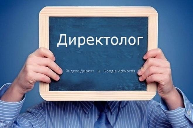 Настройка Яндекс ДиректКонтекстная реклама<br>Здравствуйте. Предлагаю услуги по настройке контекстной рекламы Яндекс Директ. Сделаю анализ конкурентов, соберу семантику, создам рекламную кампанию, подключу аналитику.<br>