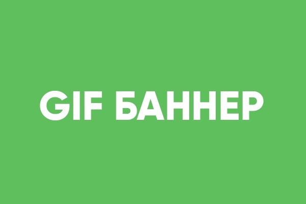 Сделаю 2 GIF баннераБаннеры и иконки<br>Сделаю анимированные баннеры в формате . gif популярных размеров: 468х60, 240х400, 728х90, 200х300 и т. д.<br>